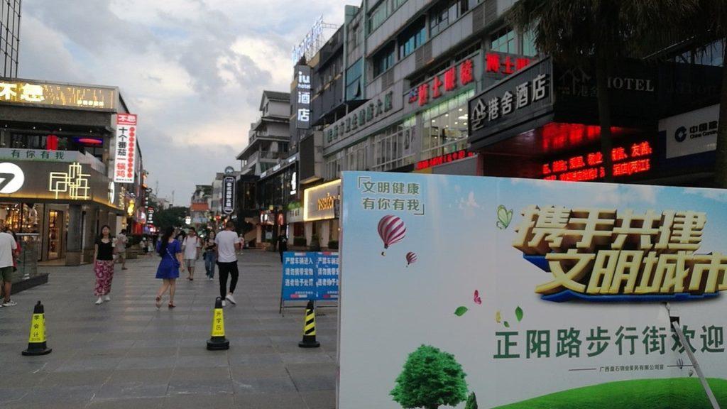 6月29日中国1